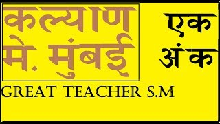 TARGET OF ONE DIGIT TECHNIC By Great teacher S.M