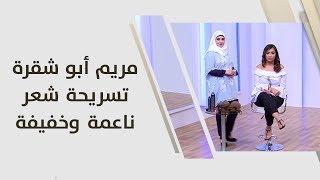 مريم أبو شقرة - تسريحة شعر ناعمة وخفيفة
