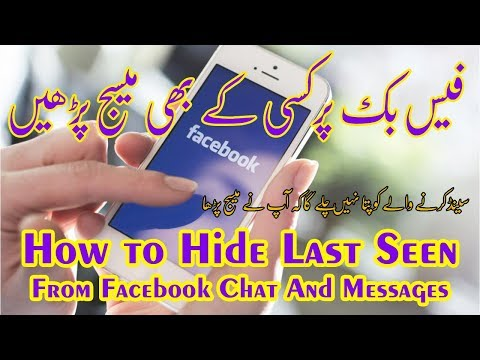 how-to-hide-last-seen-from-facebook-chat-and-messages-2018.|-how-to-disable-or-hide-seen-feature