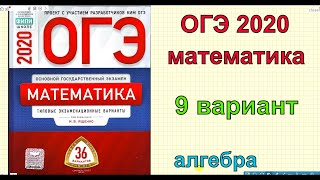 """Ященко """"36 вариантов"""". 9 вариант. ОГЭ по математике 2020."""