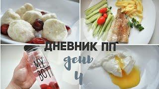 Дневник ПП /день 4- Alisa Zaharova