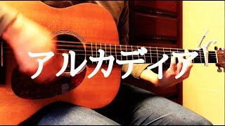 楽曲作成ソフトの使用不可能となったため、復活するまで(予定)弾き語...