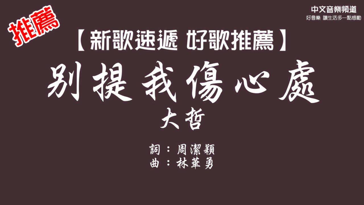 大哲《別提我傷心處》【新歌速遞 好歌推薦】華語內地歌手 - YouTube