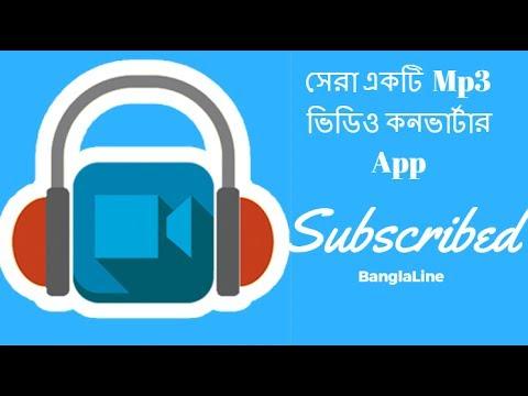 Mp3 ভিডিও কনভার্টার APK বিনামূল্যে ডাউনলোড করুন | Mp3 Video Converter apk free download