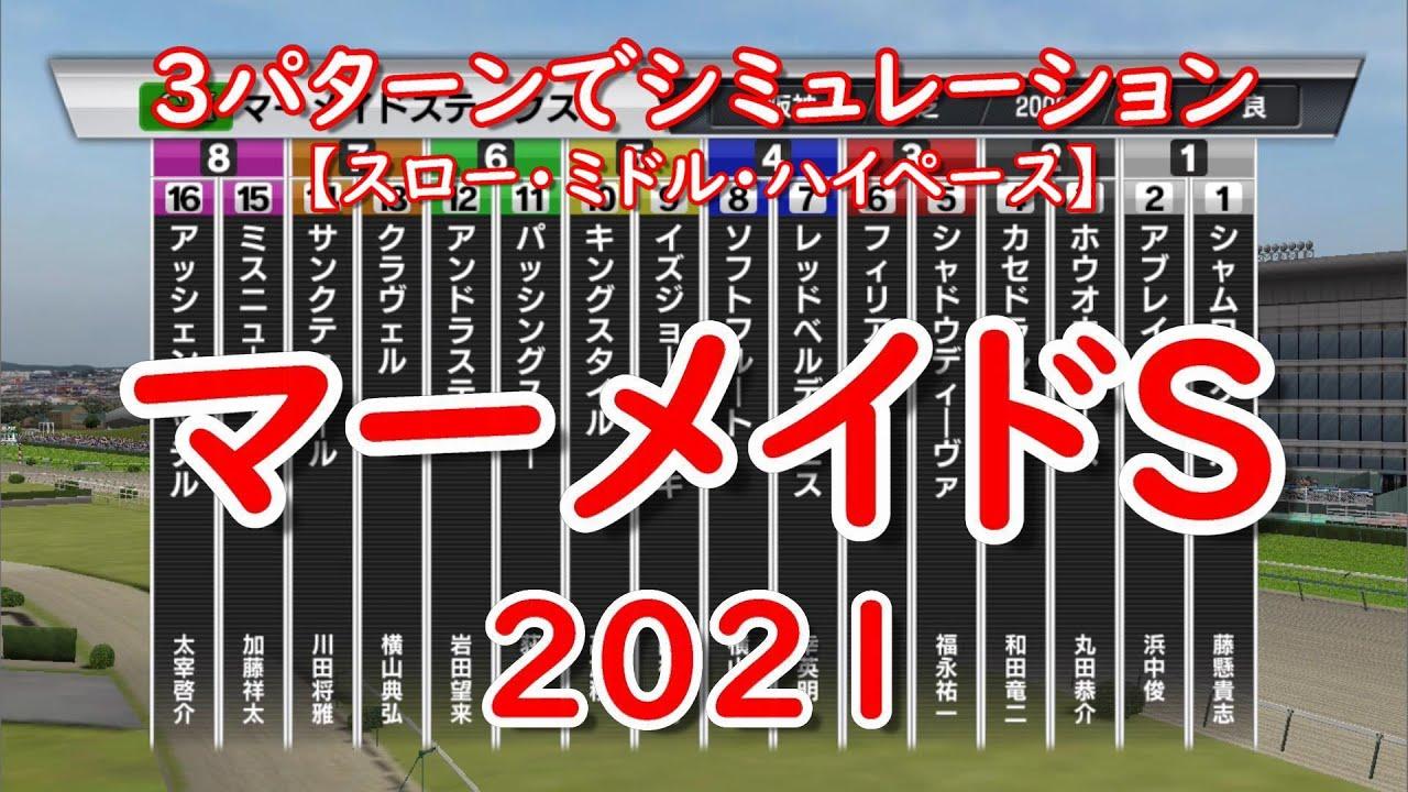 【マーメイドS】マーメイドステークス2021 3パターンでシミュレーション(スロー・ミドル・ハイペース)【スタポケ】