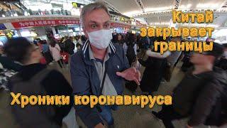 Китай 2020 в марте. Как китайцы остановили коронавирус. Последние неприятные новости!