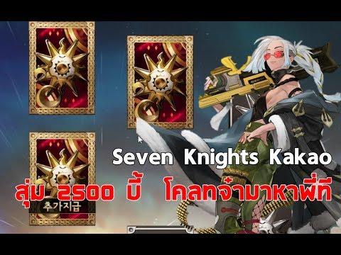 [Seven Knights][KR] สุ่ม 2500 บี้หา Colt ความเกลือที่แท้ทรู แล้วคุณหละ เกลือครั้งสุดท้ายเมื่อไหร่