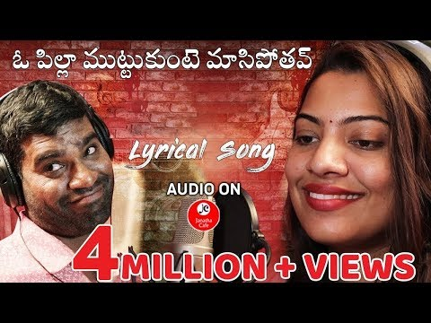 O Pilla Muttukunte Masipothav Lyrical Video | Thupaki Ramudu Movie | Bithiri Sathi | Priya