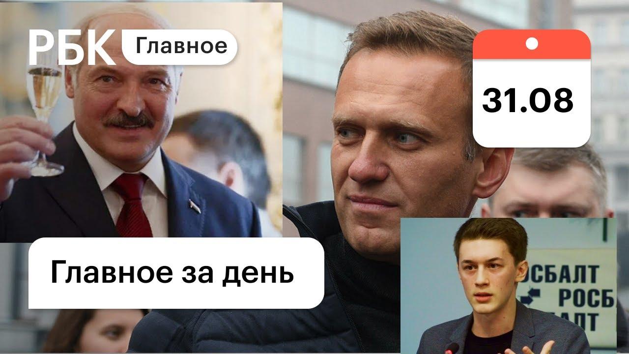 Лукашенко в Москве, у Навального 34,2 градуса, нападение на Егора Жукова. Картина дня от РБК