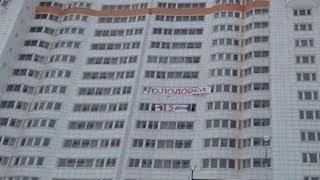 Обманутые дольщики ЖК «ЗВС» голодают уже 15 дней