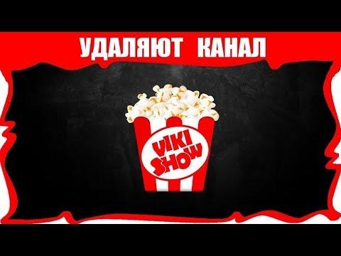 Почему ЮТУБ УДАЛИЛ канал Viki Show удалили канал  ВИКИ ШОУ  удалил YOUTUBE