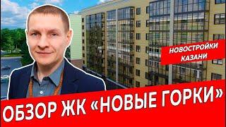 ЖК Новые горки, город Казань|Обзор новостройки ЖК Казани|Недвижимость и Закон