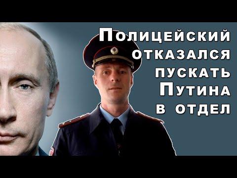 Путина не пустили в отдел полиции