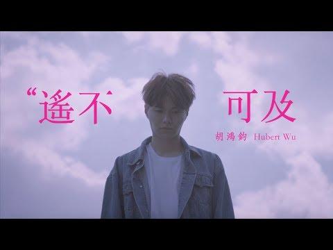 """胡鴻鈞 Hubert - 遙不可及 (劇集 """"降魔的"""" 片尾曲) Official MV"""