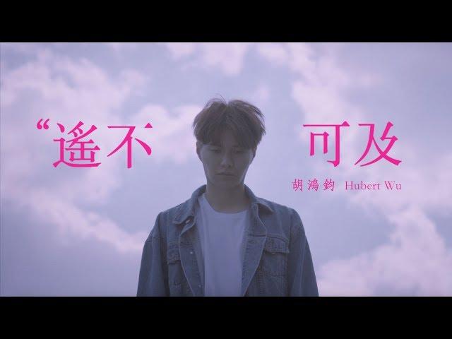 胡鴻鈞 Hubert Wu - 遙不可及 (劇集