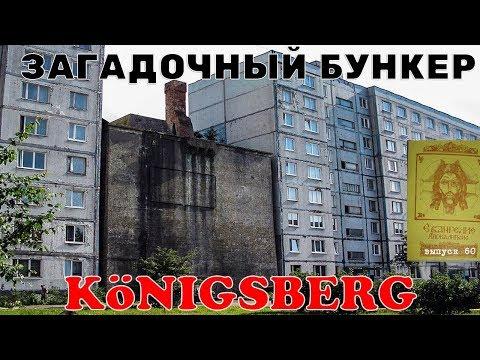 Загадочный бункер Кёнигсберга. Достопримечательности Калининграда. #60