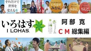 阿部 寛 い・ろ・は・すCM 総集編 2009年~2017年 CNソング♪:サンボマ...