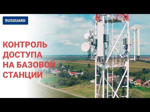 СКУД для оператора сотовой связи | Контроль доступа на базовую станцию