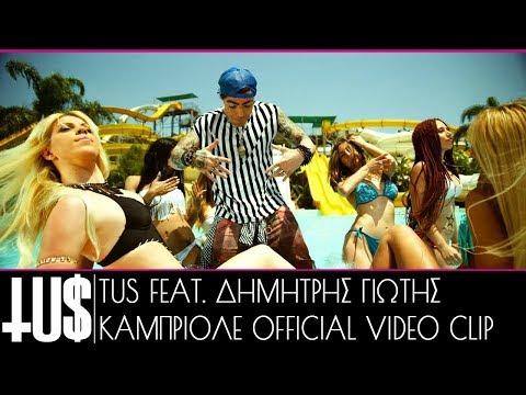 Tus Ft Dimitris Giotis  Cabriole  Καμπριολέ Souliotis & Lainas Remix  VC 2014