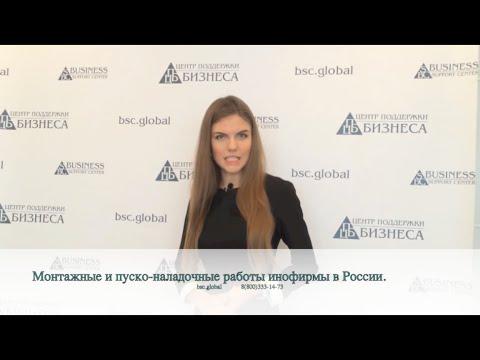 Монтажные и пуско-наладочные работы инофирмы в России облагаются НДС.
