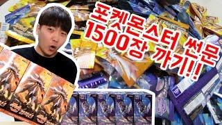 1500장 포켓몬스터 썬문 GX카드 싹다 털기 (까다 지침) [대문밖장난감]