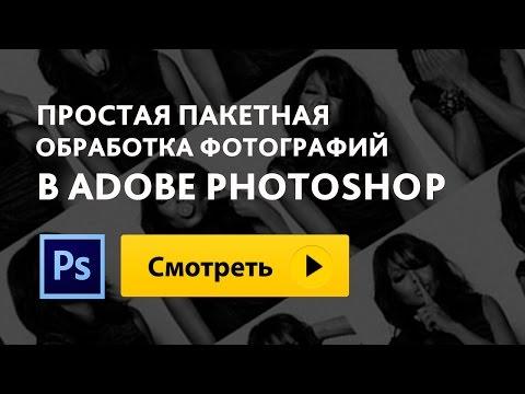 Простая пакетная обработка фотографий в Photoshop