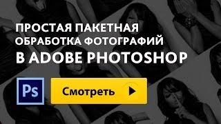 Простая пакетная обработка фотографий в Photoshop.(Пакетная обработка фотографий. Курс по Фотошопу: http://goo.gl/cNvshG Чек-листы фотографа: http://goo.gl/YxY1RX Пакетная обра..., 2015-11-16T17:30:12.000Z)