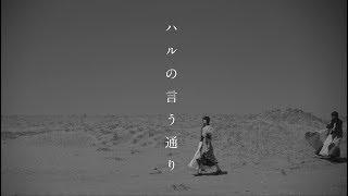 indigo la End 配信限定シングル「ハルの言う通り」ミュージックビデオ...