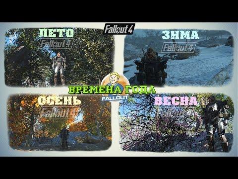 Fallout 4: Времена Года ► Зима ► Лето ► Осень ► Весна