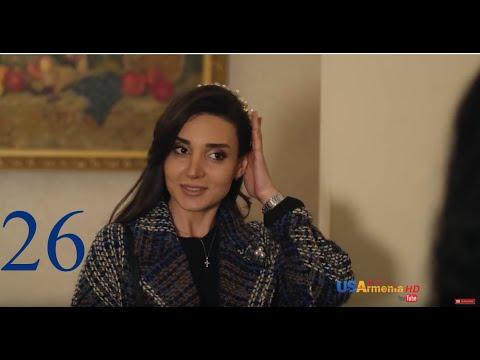Yntanekan gaxtniqner 2 Episode 26 Chstacvac harsaniq 1