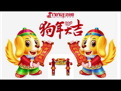 Chinese New Year Song 2018 - 2018传统新年歌曲100首传统新年歌 新年快樂 2018 Gong Xi Fat Cai