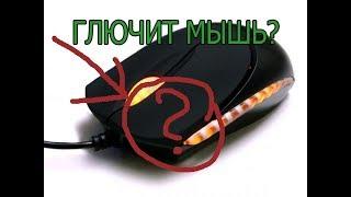 Левая кнопка мыши работает с второго раза?РЕШЕНО!