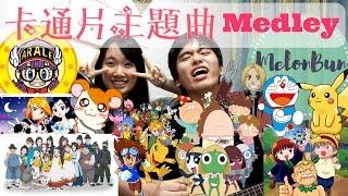 卡通片主題曲串燒(Medley)! 曝露年齡了嗎?!XD|MelonBun