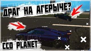 ДРАГ НА АГЕРЕ[Koenigsegg Agera] ►MTA CCD PLANET I