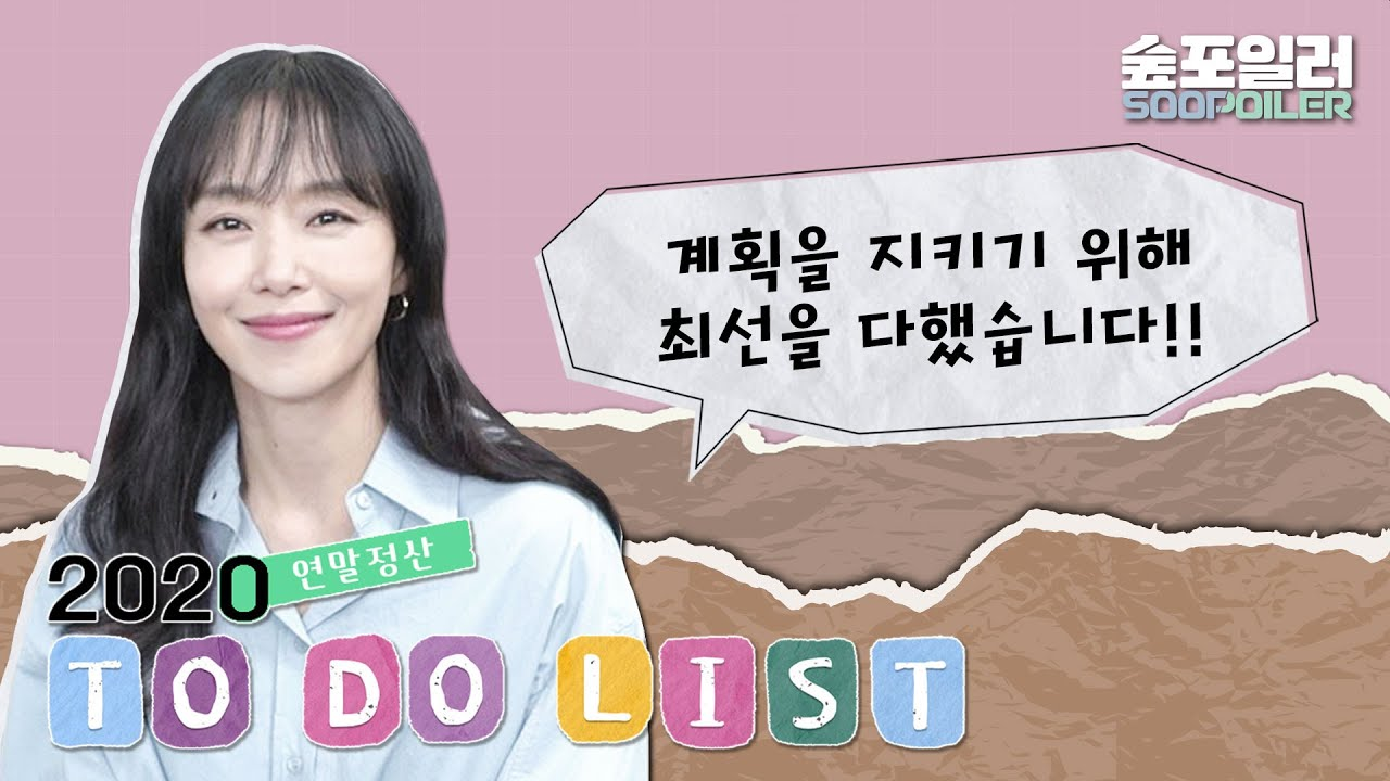 (ENG) '전도연'은 2020 To Do List를 얼마나 지켰을까?📝 How many 2020 'To-Do List' has jeondoyeon​ achieved?