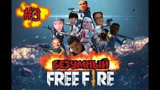 БЕЗУМНЫЙ FREE FIRE (Смешные моменты в FREE FIRE) #3