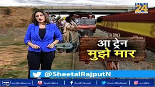 Exclusive report: आ ट्रेन मुझे मार |  Sheetal Rajput के साथ
