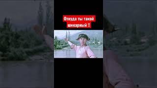 #видео #кино #foryou #foryoupage #fyp #humor #video #viralshorts #viral