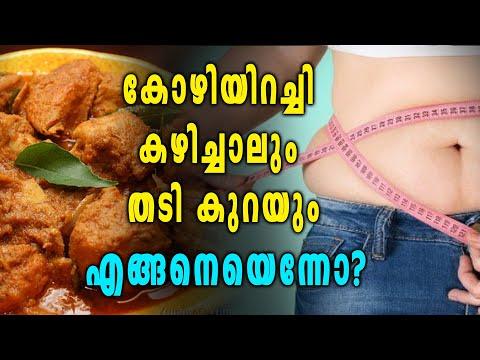 കോഴിയിറച്ചി കഴിച്ച് തടി കുറക്കുന്നതെങ്ങനെ?   Oneindia Malayalam
