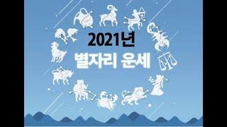 재미로 보는 2021년 별자리 운세 (12개 -물병,물고리,양,황소,쌍둥이,게,사자,처녀,천칭,전갈,사수,염…