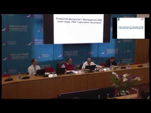 Открытая дискуссия АРБ «Инвестиции как драйвер экономического роста»