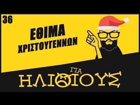 ΟΧΙ ΑΛΛΟ LAST CHRISTMAS! Ποια Χριστουγεννιάτικα Έθιμα είναι ΓΙΑ ΗΛΙΘΙΟΥΣ!