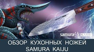 Обзор японских кухонных ножей Samura Kaiju
