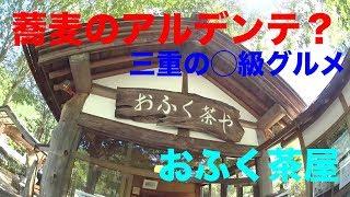 【蕎麦のアルデンテ!おふく茶屋】三重の◯級グルメシリーズ