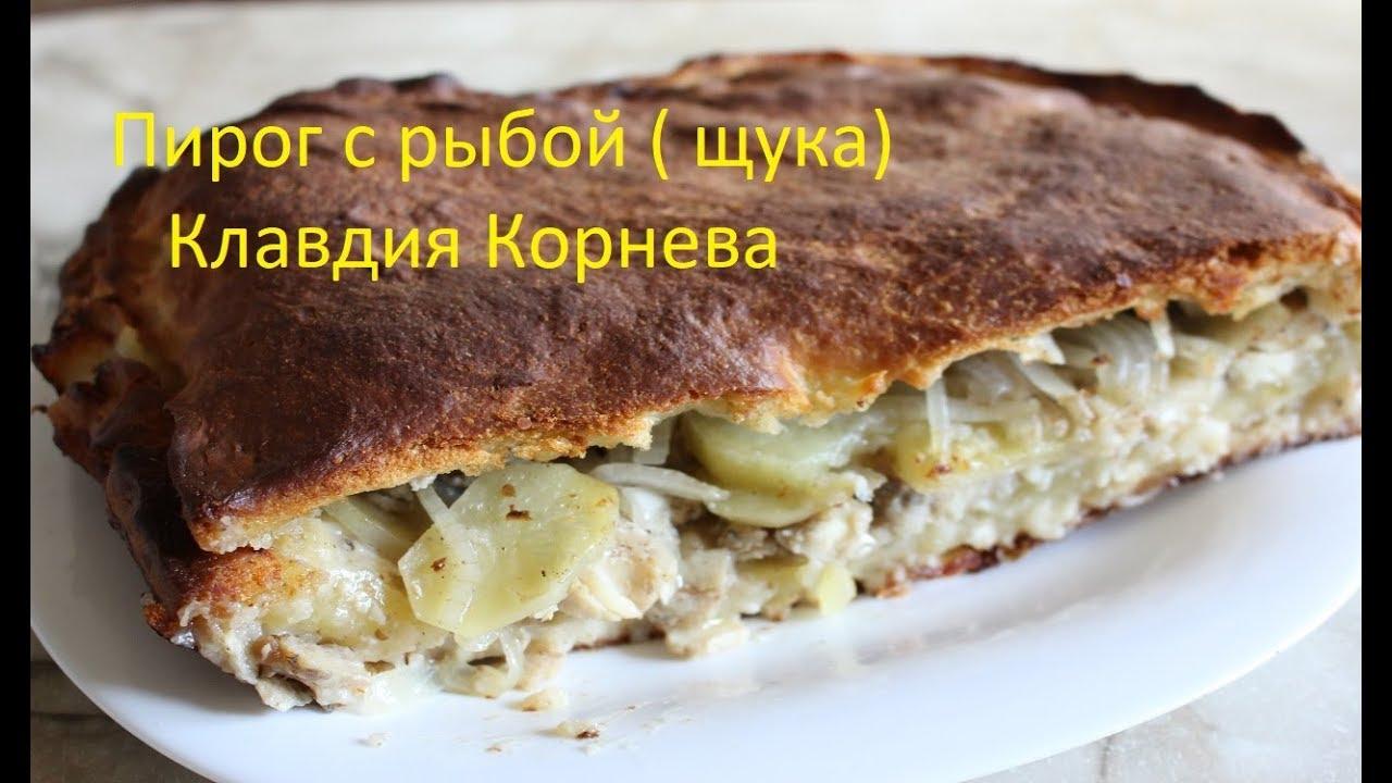 Пирог с рыбой щука - YouTube