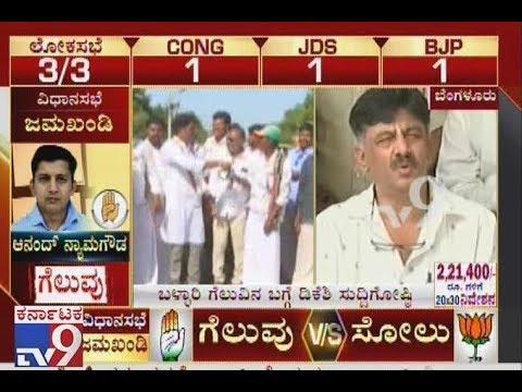 Karnataka By-Election 2018 Results: DK Shivakumar Press Meet Over Victory In Bellary ByPoll