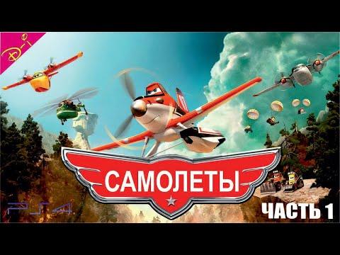 Самолетики 2 онлайн мультфильм бесплатно