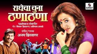 Radhecha Chuna Thana Thana - Marathi Lokgeet - ...