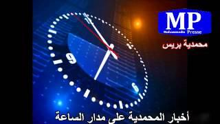 محمدية بريس أخبار المحمدية على مدار الساعة