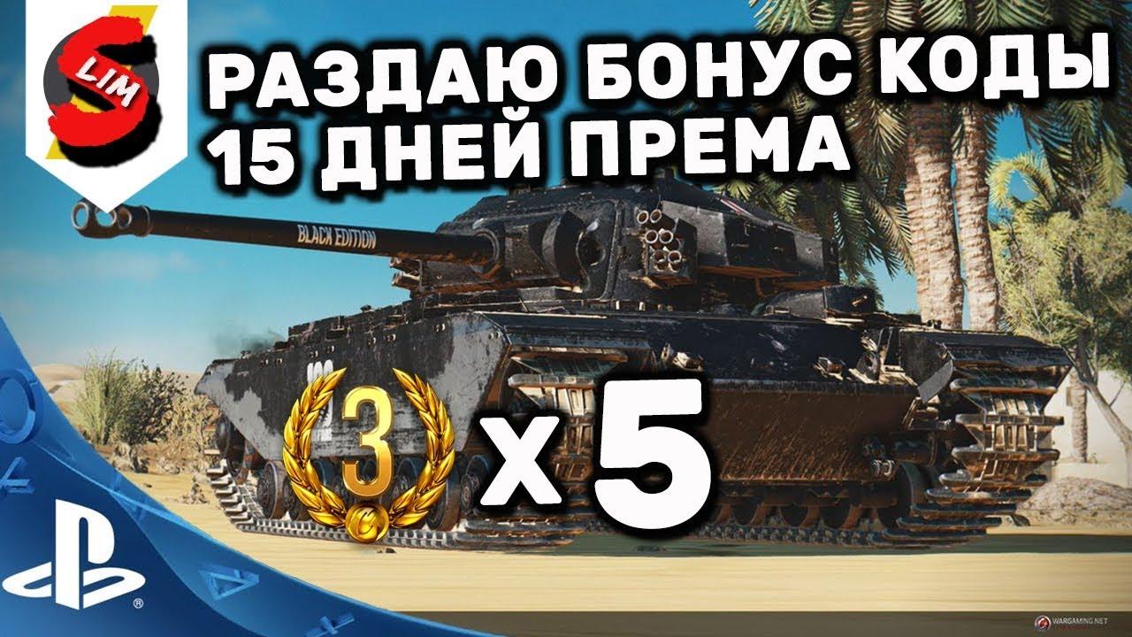 бонус код для world of tanks xbox 360